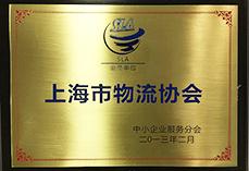 上海市物流协会会员单位