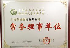中国食品工业食品物流专业委员会会常务理事单位