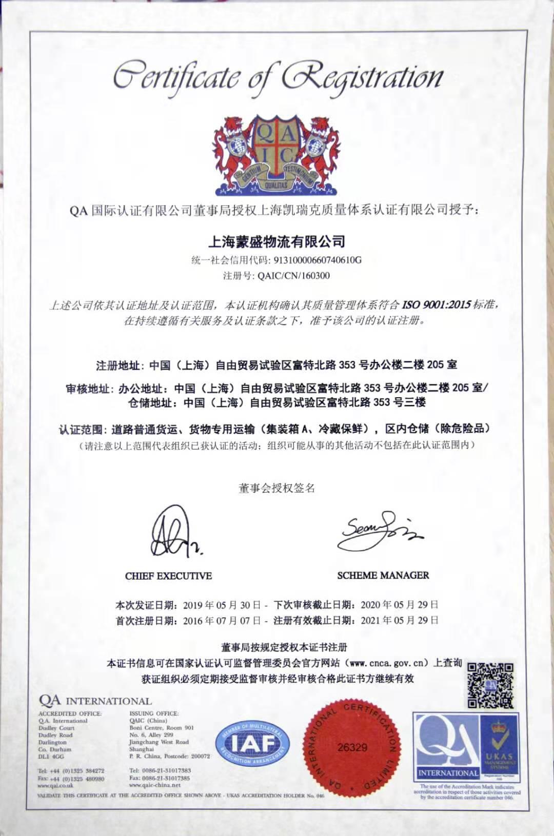 ISO9001:2008管理体系认证认