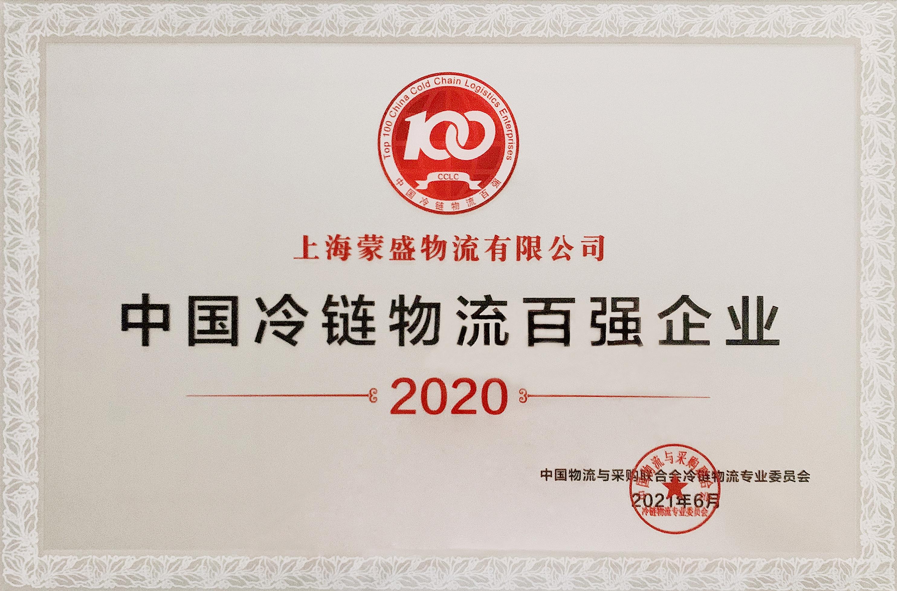 """蒙盛物流荣获""""2020年中国冷链物流百强企业""""称号"""